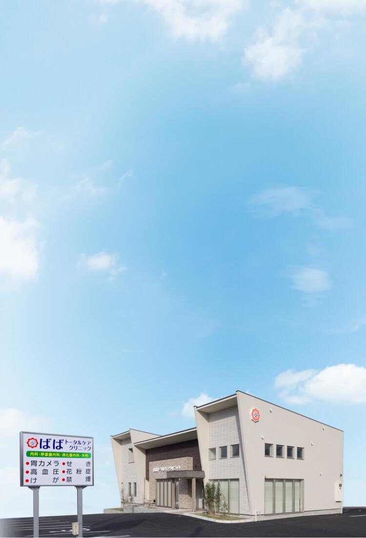 メインイメージ:医院外観