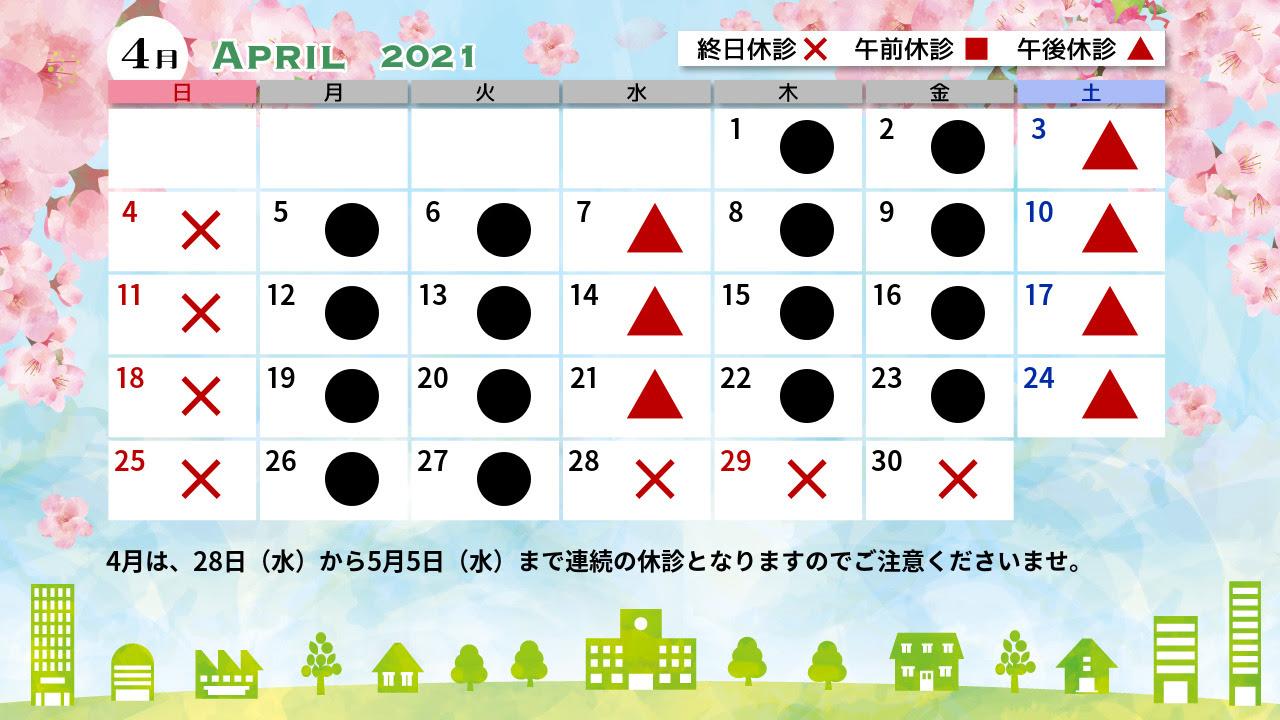 4月の診療カレンダー